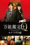 Watch Movie All-round Appraiser Q: The Eyes Of Mona Lisa