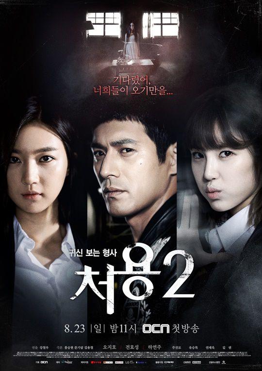 Watch Movie Cheo Yong 2