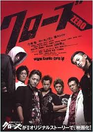 Watch Movie Crows Zero