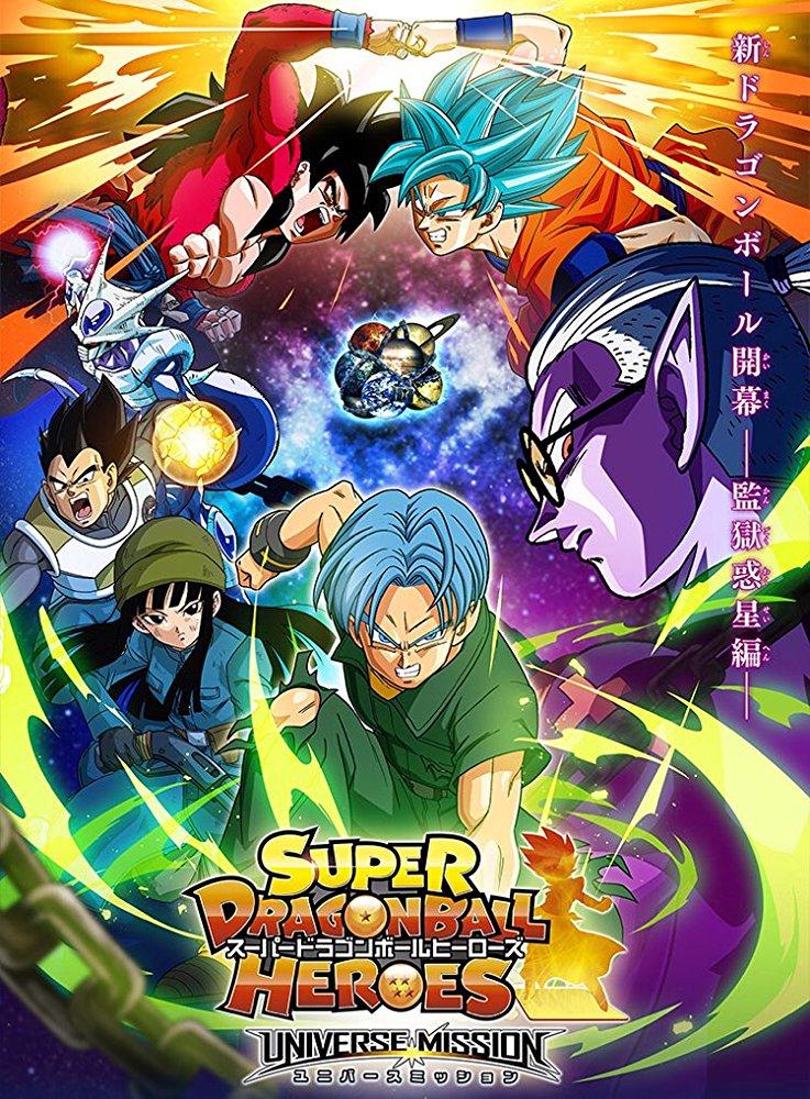 Watch Movie Dragon Ball Heroes