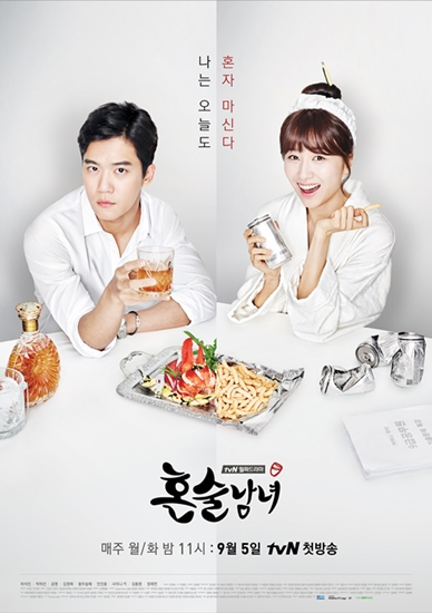 Watch Movie Drinking Solo
