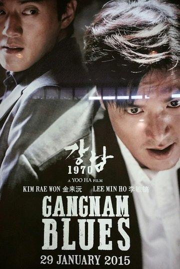Watch Movie Gangnam Blues
