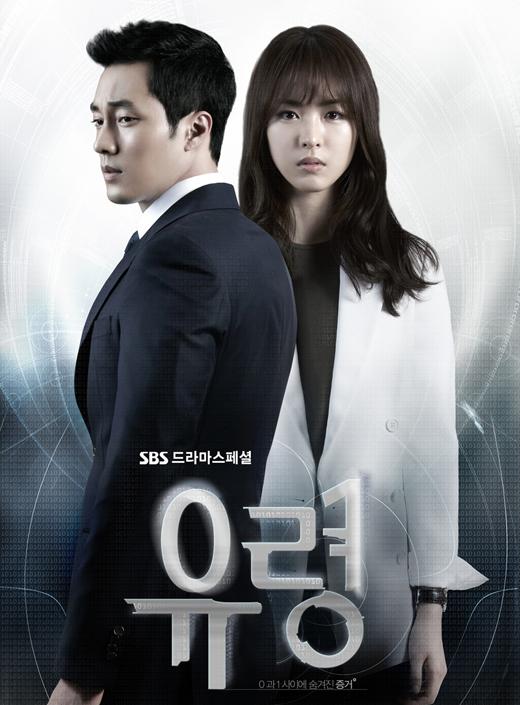 Watch Movie Ghost (Korean Drama)