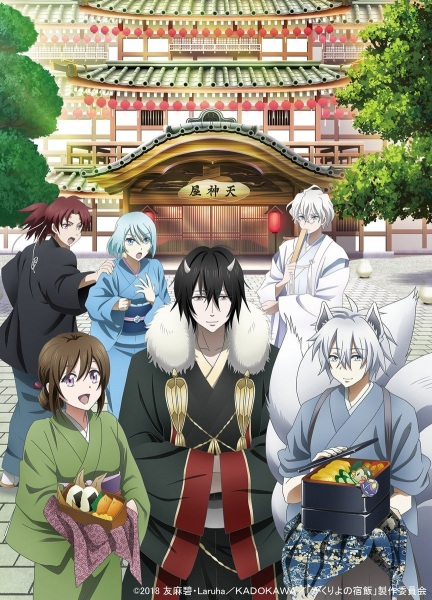 Watch Movie Kakuriyo no Yadomeshi