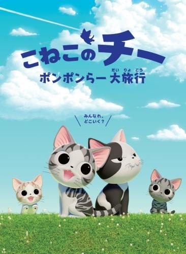 Watch Movie Koneko no Chii: Ponponraa Dairyokou