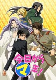 Watch Movie Kyou kara Maou!