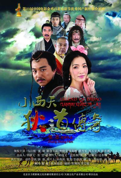 Watch Movie Legend of Didao