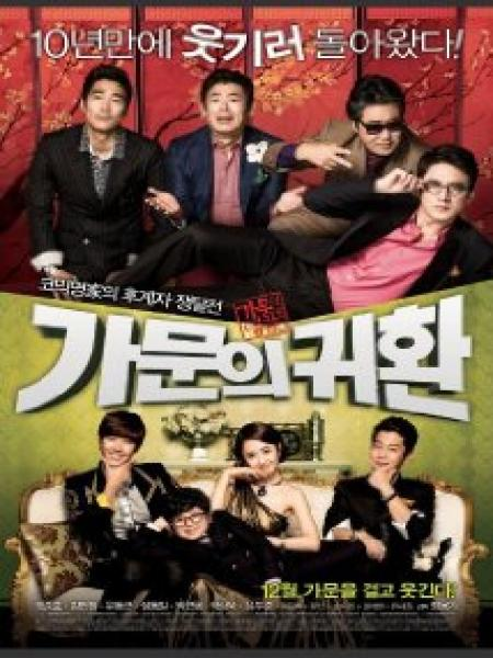 Watch Movie Marrying The Mafia 5 Return Of The Family