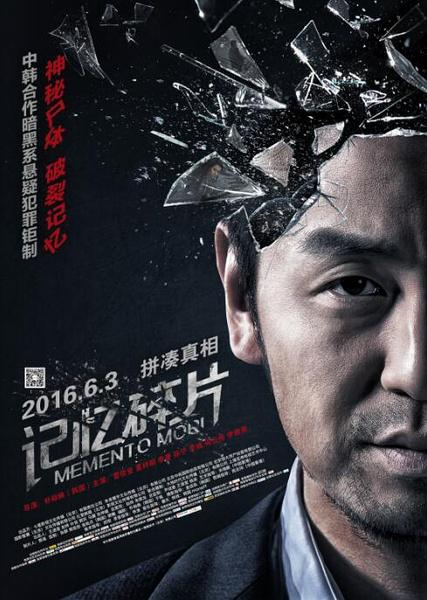 Watch Movie Memento Mori