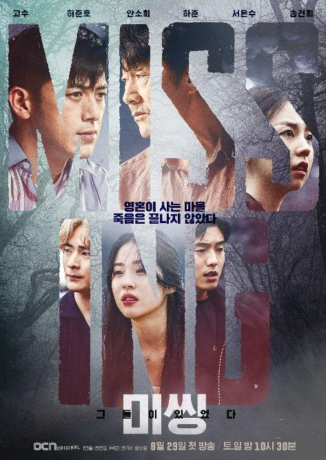 Watch Movie Missing: The Other Side - Season 1