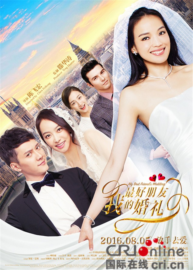 Watch Movie My Best Friend's Wedding 2016