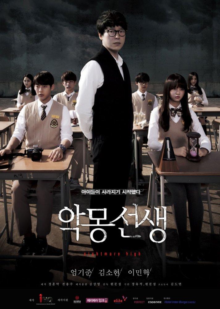 Watch Movie Nightmare Teacher