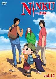 Watch Movie Ninkuu