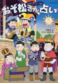 Watch Movie Osomatsu-san