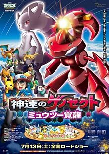 Watch Movie Pokemon - Genesect And The Legend Awakened