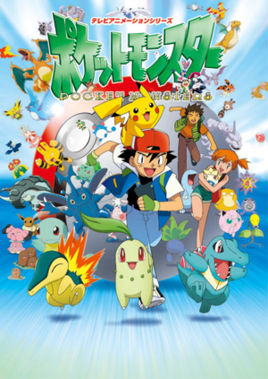 Watch Movie Pokemon - Season 3