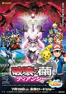 Watch Movie Pokemon The Movie: Diancie and the Cocoon of Destruction