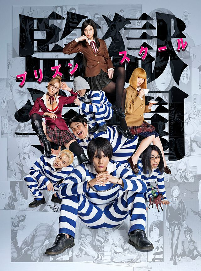Watch Movie Prison School ( Live Action)