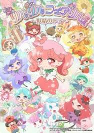 Watch Movie Rilu Rilu Fairilu: Yousei no Door