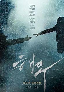 Watch Movie Sea Fog