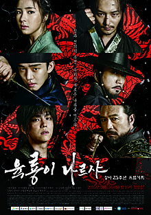 Watch Movie Six Flying Dragons