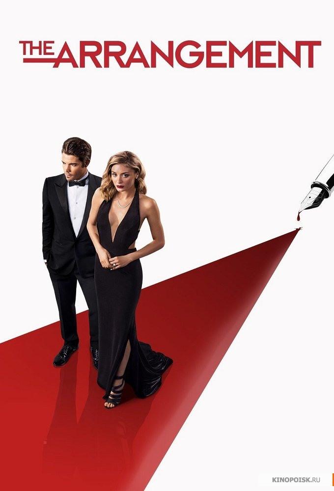 Watch Movie The Arrangement - Season 2