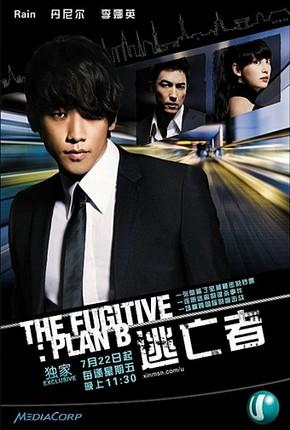 Watch Movie The Fugitive Plan B