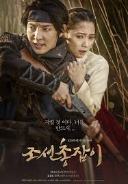 Watch Movie The Joseon Gunman