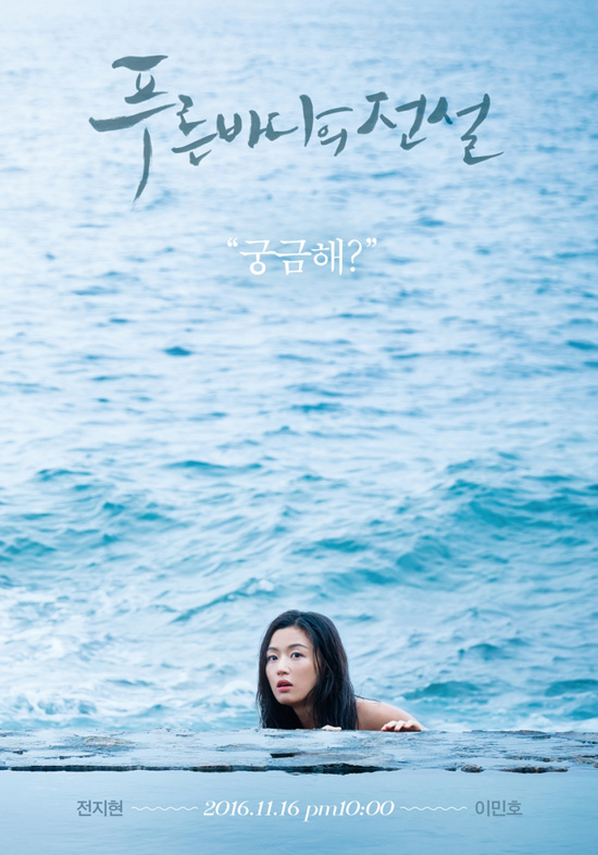 Watch Movie The Legend of the Blue Sea