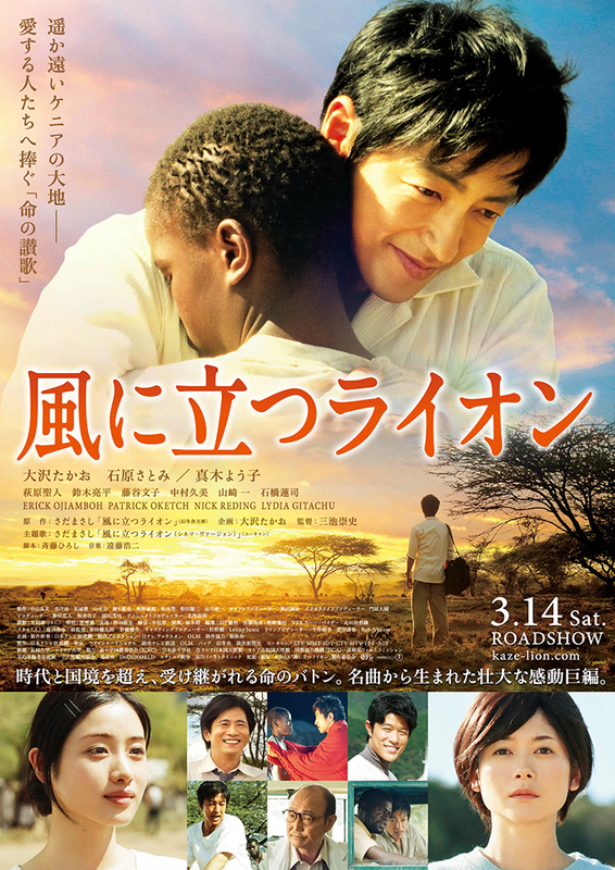 Watch Movie The Lion Standing in the Wind