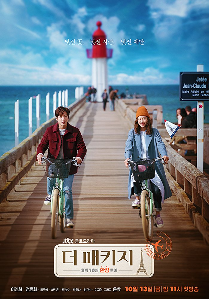Watch Movie The Package (2017)