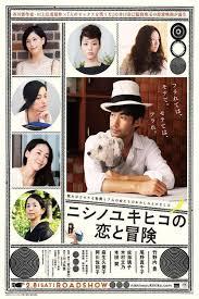 Watch Movie The Tale Of Nishino