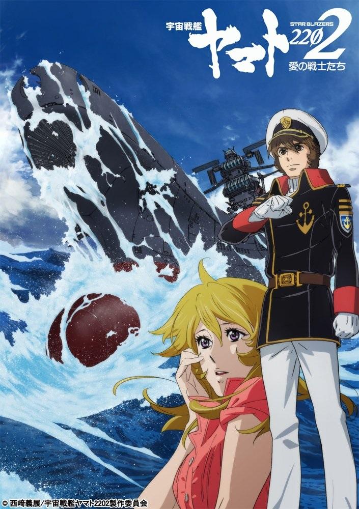 Watch Movie Uchuu Senkan Yamato 2202- Ai no Senshi-tachi