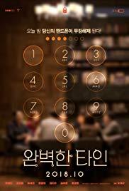 Watch Movie Wanbyeokhan tain