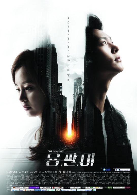 Watch Movie Yong Pal